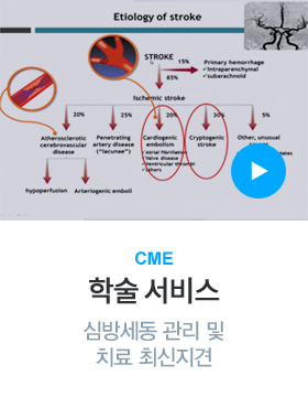 CME 학술서비스 심방세동 관리 및 치료지견